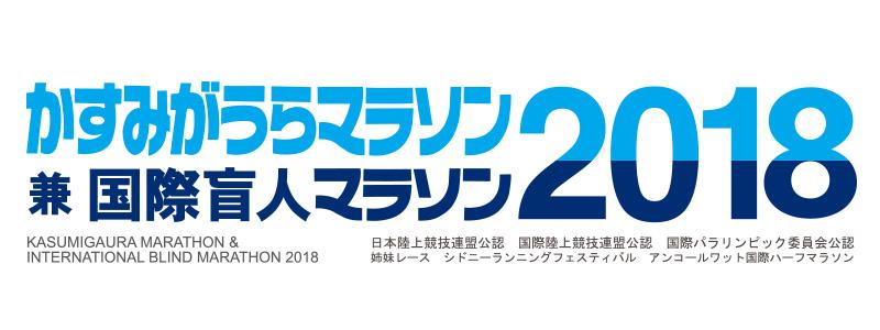 かすみがうらマラソン 兼 国際盲人マラソン2018