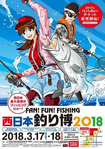 西日本釣り博2018