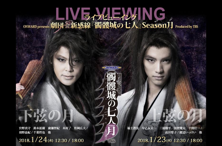 親子シアター ライブビューイング : ONWARD presents 劇団☆新感線『髑髏城の七人』 Season月 Produced by TBS