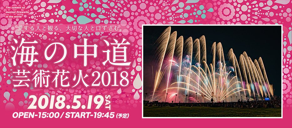 海の中道芸術花火2018