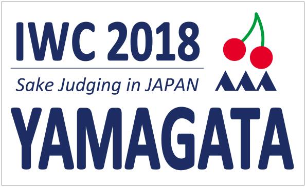 IWC2018「SAKE部門」やまがた開催記念 日本酒チャリティ試飲会