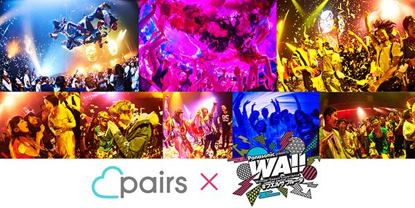 『フエルサブルータ WA!!』Pairs produces「つながるWA!!」キャンペーン☆ガイド&ドリンク付 特別価格チケット