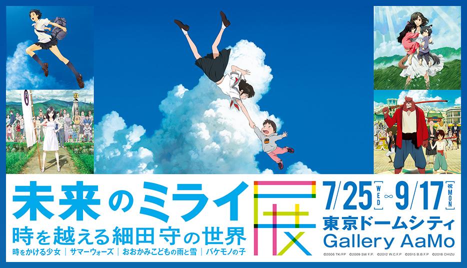 未来のミライ展~時を越える細田守の世界 『時をかける少女』『サマーウォーズ』『おおかみこどもの雨と雪』『バケモノの子』