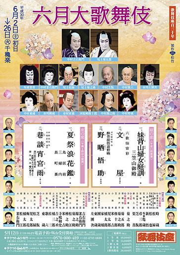 【日比谷チケットボックス限定販売】歌舞伎座『六月大歌舞伎』