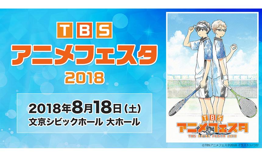 TBSアニメフェスタ2018
