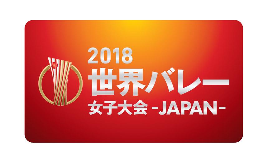 2018世界バレー
