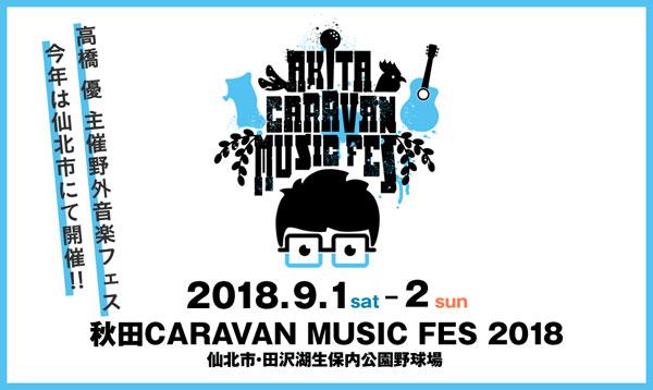 秋田CARAVAN MUSIC FES 2018 シャトルバス