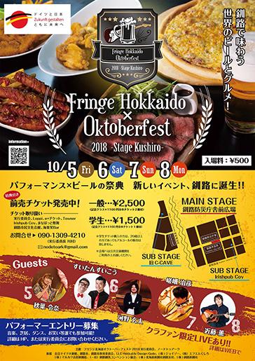 Fringe Hokkaido × Oktoberfest 2018 -Stage Kushiro-