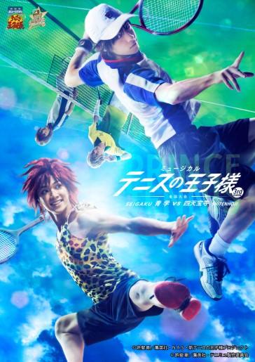 ミュージカル『テニスの王子様』 3rdシーズン 青学vs四天宝寺