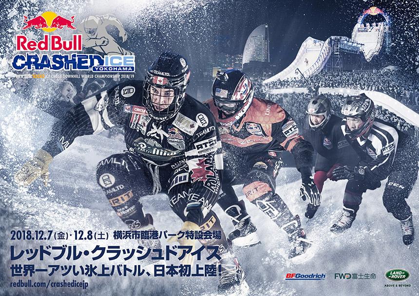 Red Bull Crashed Ice Yokohama 2018 (レッドブルクラッシュドアイス横浜 2018)