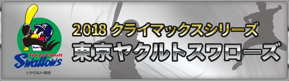 東京ヤクルトスワローズ(クライマックスシリーズ)