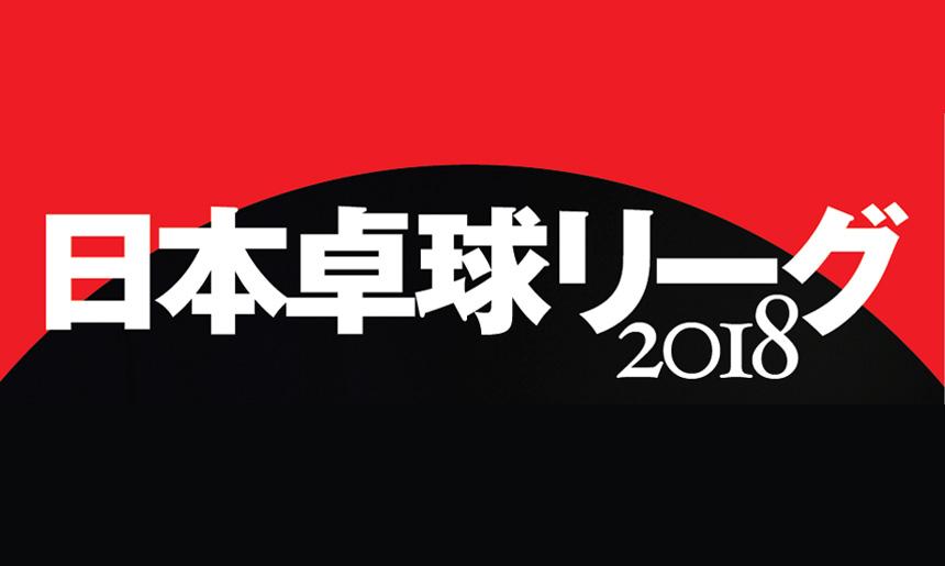 日本卓球リーグ2018