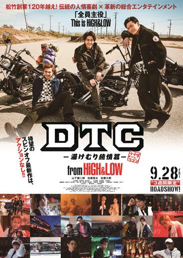 『DTC -湯けむり純情篇- from HiGH&LOW』公開記念舞台挨拶 第3弾