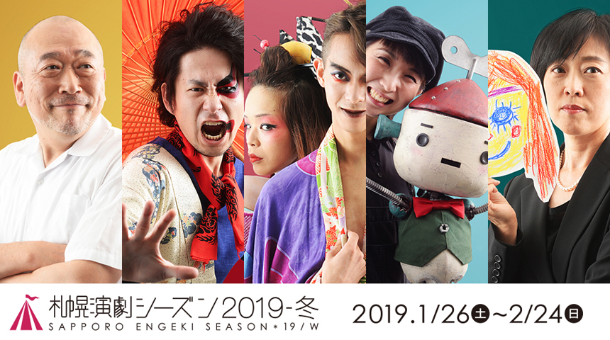札幌演劇シーズン2019-冬
