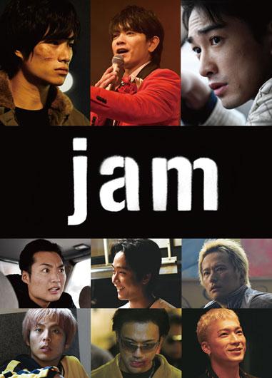 映画『jam』公開記念舞台挨拶