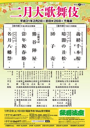 歌舞伎座『二月大歌舞伎』