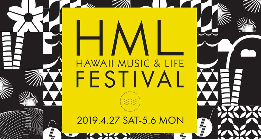 HML FESTIVAL 2019