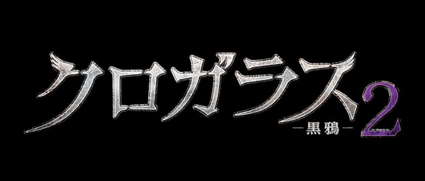 映画「クロガラス2」3月30日舞台挨拶付上映会