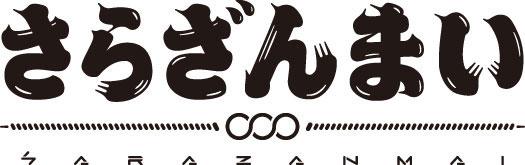 TVアニメ「さらざんまい」『欲望搾取!「さらざんまい」先行上映会&トークショー』