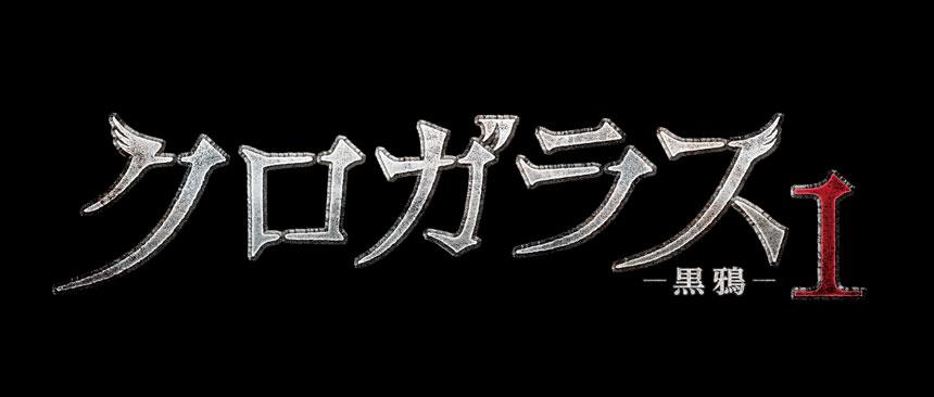 映画「クロガラス」 3月9日・3月10日舞台挨拶付上映会
