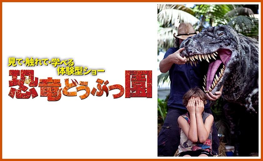 恐竜どうぶつ園 2019〜Erth's Dinosaur Zoo〜