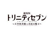 『劇場版トリニティセブン -天空図書館と真紅の魔王』舞台挨拶付上映会