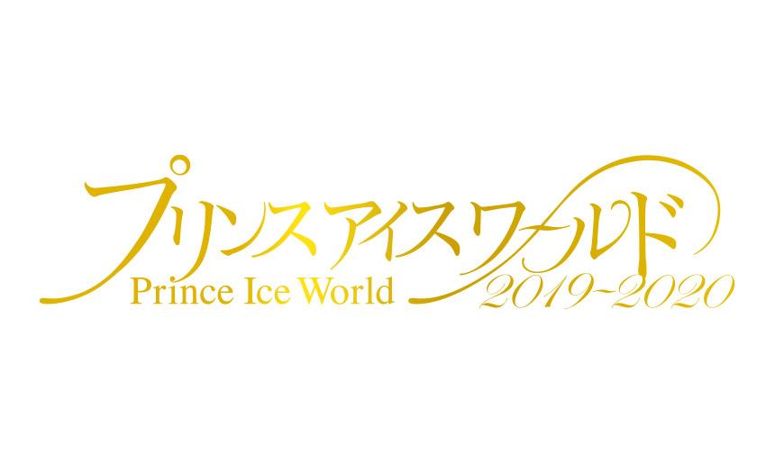 プリンスアイスワールド2019-2020 Brand New Story 東京公演