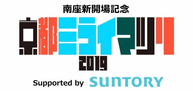 南座新開場記念 京都ミライマツリ2019 Supported by SUNTORY