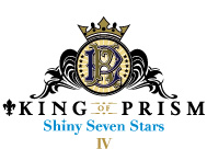 「KING OF PRISM -Shiny Seven Stars- IV ルヰ×シン×Unknown」舞台挨拶付上映会