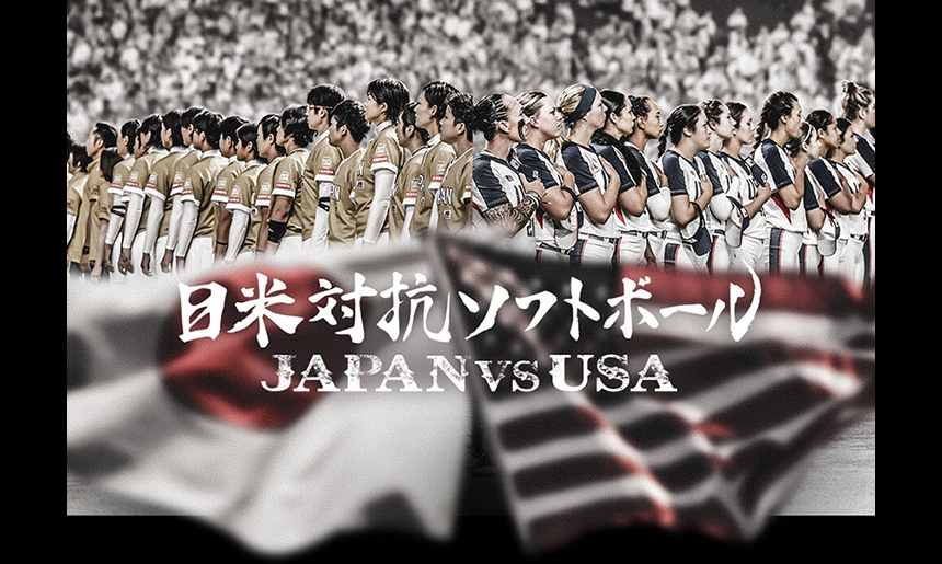 日米対抗ソフトボール2019 第3戦