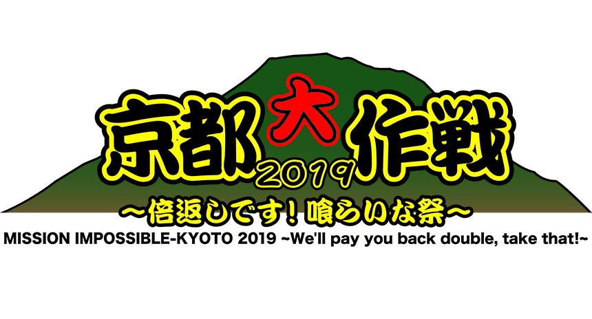 京都大作戦2019 シャトルバス