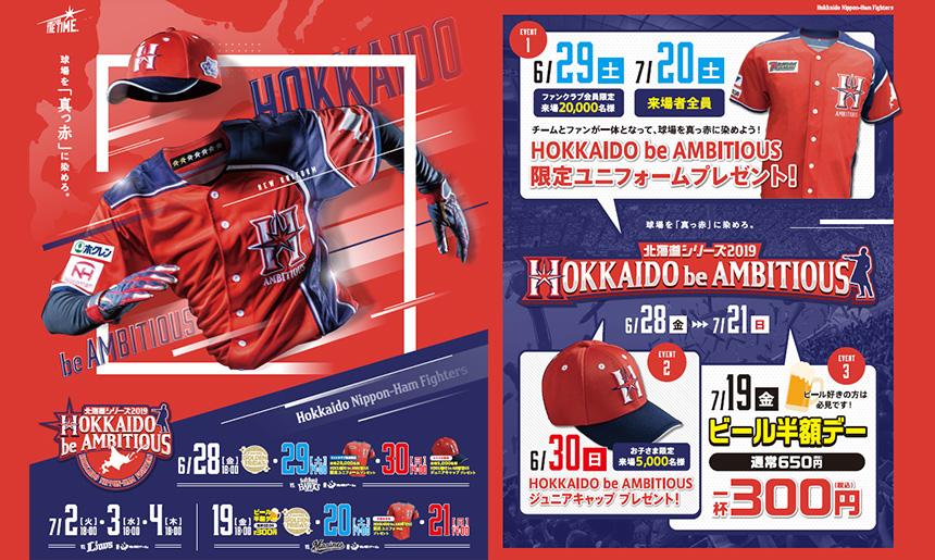 北海道日本ハムファイターズ「北海道シリーズ2019 HOKKAIDO be AMBITIOUS」