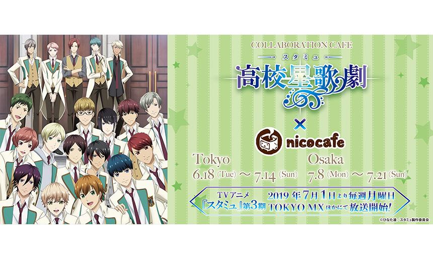 TVアニメ「スタミュ」×nicocafe