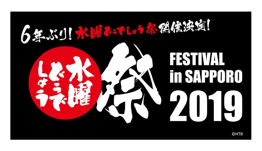 水曜どうでしょう祭 FESTIVAL in SAPPORO 2019