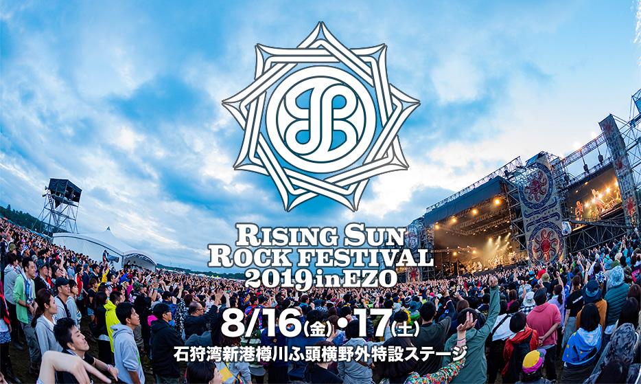 RISING SUN ROCK FESTIVAL 2019 in EZO<br>「極楽湯さっぽろ手稲店」入浴券付往復バス