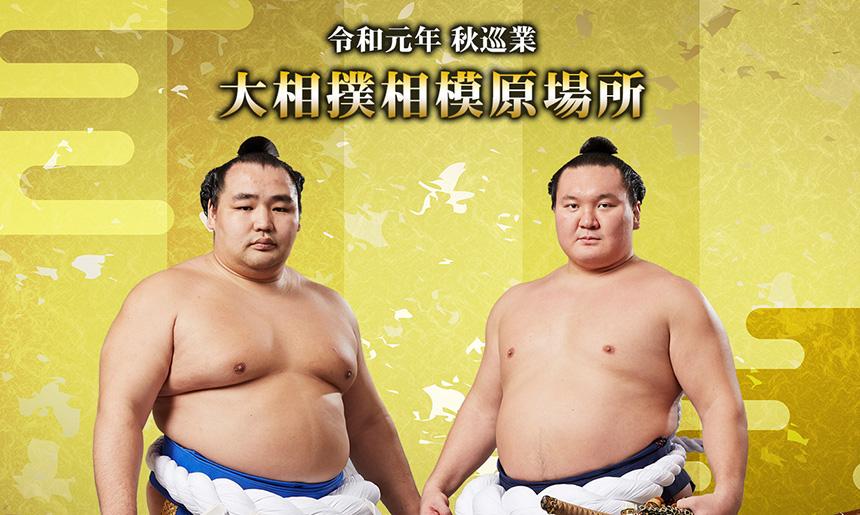 令和元年 秋巡業 大相撲相模原場所