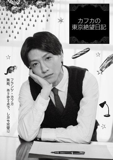 「カフカの東京絶望日記」新エピソード完成披露試写会