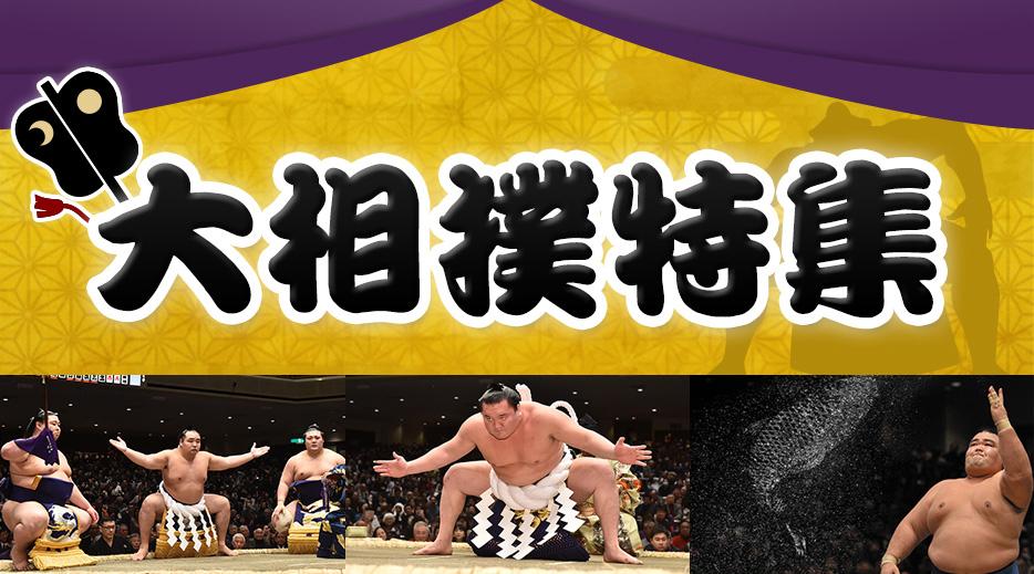 大相撲 令和元年冬巡業