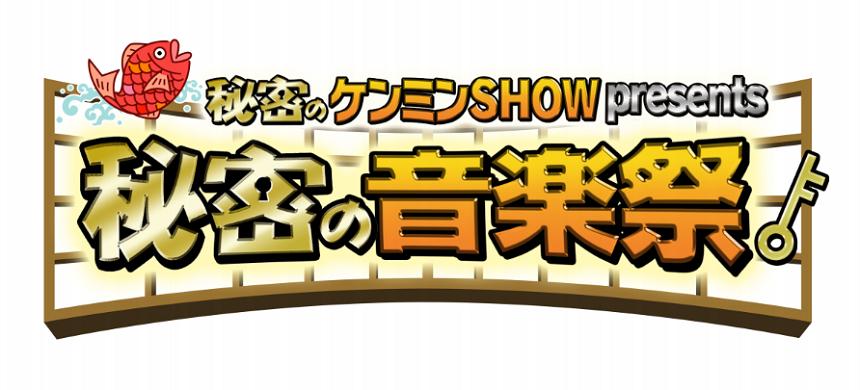 読売テレビ開局60年 秘密のケンミンSHOW presents 秘密の音楽祭