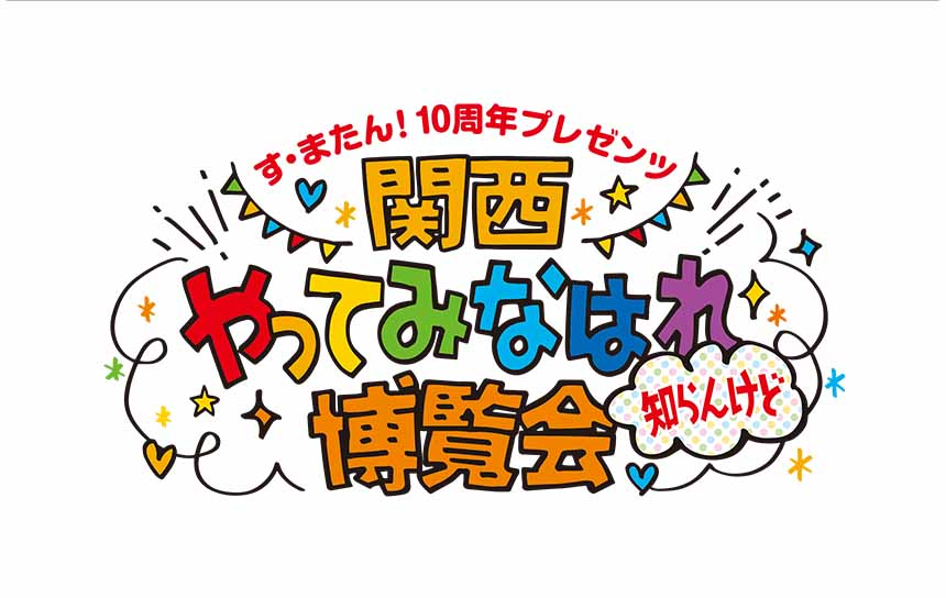読売テレビ開局60年 す・またん!10周年プレゼンツ<br />関西やってみなはれ博覧会~知らんけど~