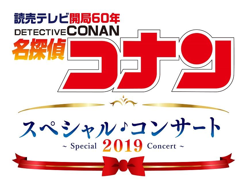 読売テレビ 開局60年『名探偵コナン』スペシャル・コンサート2019