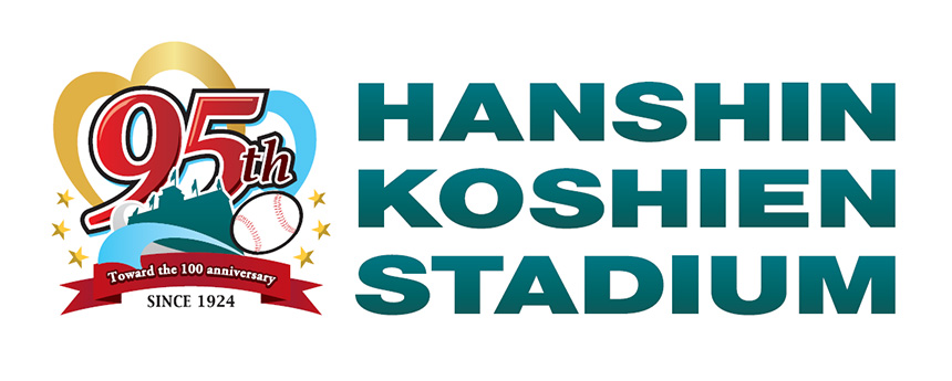 阪神甲子園球場 グラウンドウォーク