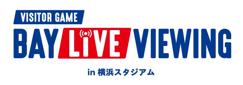 ビジターゲームBAYライブビューイング 横浜DeNA × 阪神