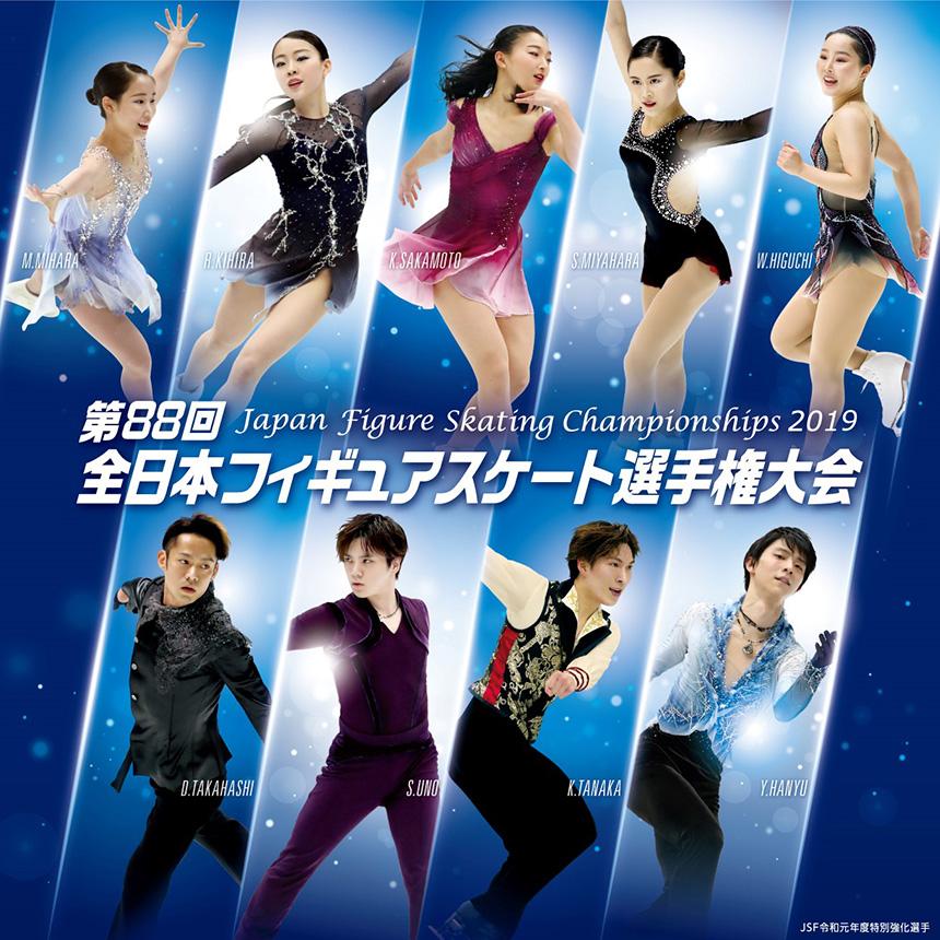 第88回全日本フィギュアスケート選手権大会