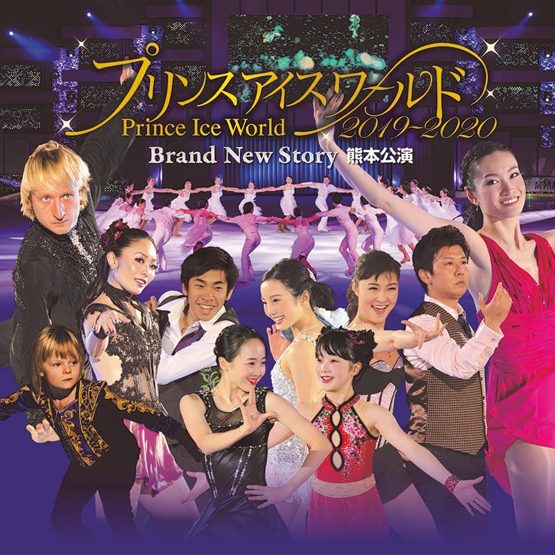 プリンスアイスワールド2019-2020 ~Brand New Story~ 熊本公演