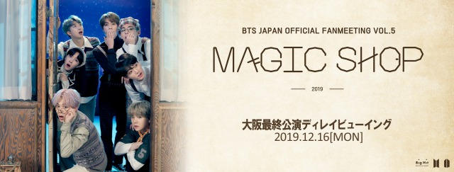 BTS 大阪最終公演ディレイビューイング