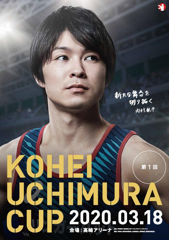 KOHEI UCHIMURA CUP 2020