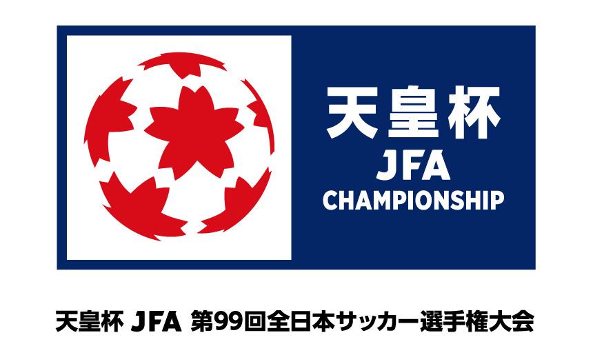 天皇杯 JFA 第99回全日本サッカー選手権大会