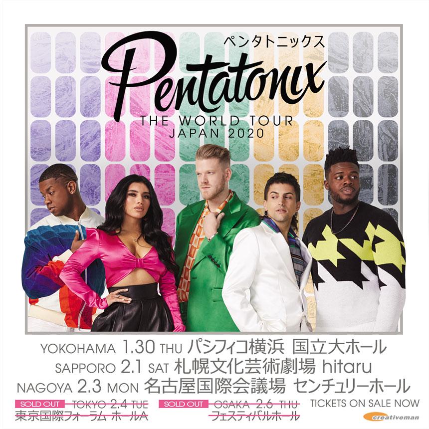 PENTATONIX (ペンタトニックス)
