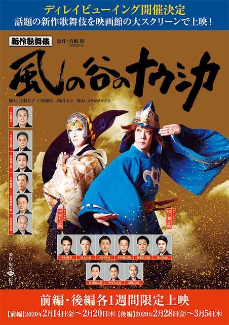 新作歌舞伎『風の谷のナウシカ』ディレイビューイング